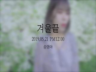 겨울끝 (Teaser)