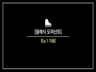 [클래식 도미넌트] EP.01 - 피아니스트 지용(Ji) TEASER