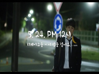이 밤을 걸어요 (一場春夢) (Teaser 1)