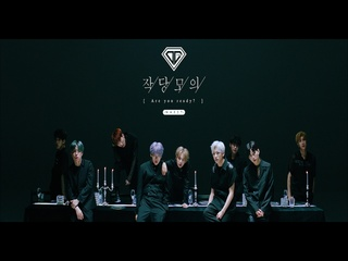 작당모의 (Are you ready?) (Teaser)