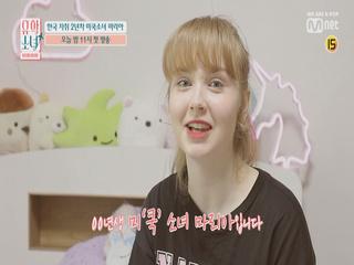 [선공개] ′한국어 만렙′ 한국 자취 2년차 대한 미쿡인, 마리아!