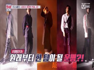 [5회] 딘스패치 TMI 특집ㅣAB6IX의 탄생의 비밀은 JYP?