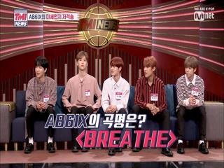 [5회] 미먼에 대처하는 AB6IX의 청정美 넘치는 신곡 #BREATHE 소개! (입덕 준비 ok?)
