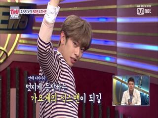 [5회] (※중독성주의※) K-POP의 식스맨! AB6IX 의 BREATHE ♬