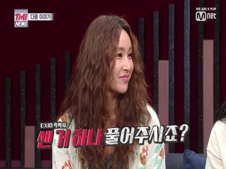 [next week] EXID TMI 폭로하러 쎈언니 배윤정쌤 납신다!(파)(워)(깜)(놀) 5/30(목) 저녁 8시