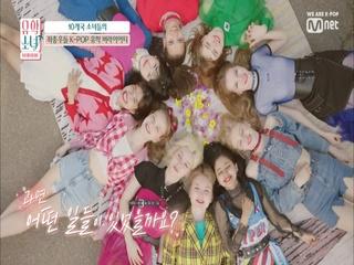 [1회] (입틀막!!) 10개국 소녀들에게 도착한 K-POP 유학 합격소식