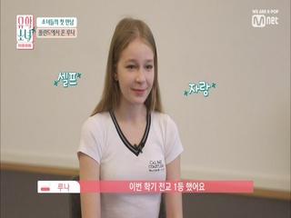 [1회] '전교1등 똑쟁이' BTS 열혈팬, 루나!
