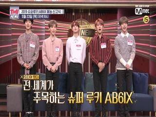 [5회/예고]  2019 슈퍼루키 AB6IX 예능 신고식 5/23(목) 저녁 8시 본방사수