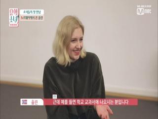 [1회] '모델포스' 허당미 넘치는 So Cool 소녀, 올린!
