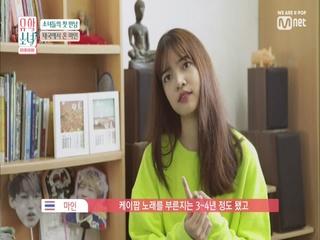 [1회] '오늘도 성장 중' K-POP 스타를 꿈꾸는 땡큐소녀, 마인!