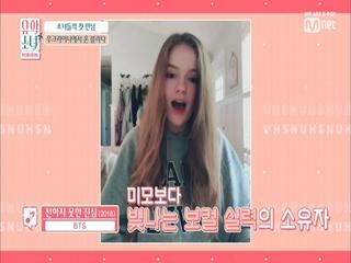 [1회] '모태 예쁨' 미모도 매력도 역대급인 흥부자, 블라다!