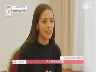 [1회] '한국어 패치 완료' 한국을 사랑하는 명문대생, 리비아!