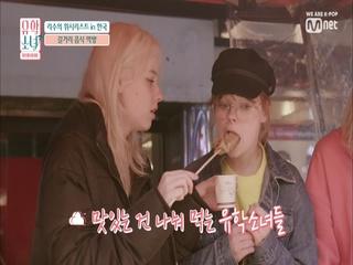 [1회] '이것이 K-소울푸드다' 소녀들의 길거리 음식 먹방