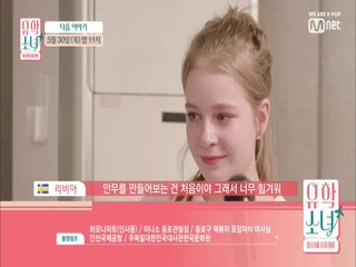 [NEXT WEEK] 방심은 금물! 소녀들의 좌충우돌 첫 과제 수행기!