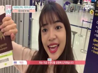 [유학소녀 V-log] 가족에게 전하는 마인의 K-POP 유학소식♥