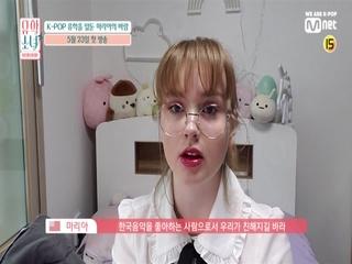[유학소녀 V-log] K-POP 유학을 앞둔 마리아의 바람♥