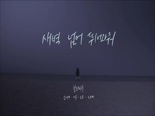 새벽 넘어 뛰어와줘 (Short film) (Teaser)