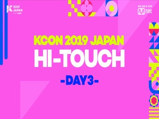 [#KCON2019JAPAN] #MnG #HI_TOUCH #DAY3