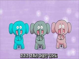 끼리끼리 코끼리
