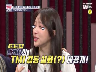 [6회/예고]※매우중요※ 이번주 9시  TMI NEWS에서 눈물콧물 쏙(!)뺀 EXID의 TMI가 쏟아진다