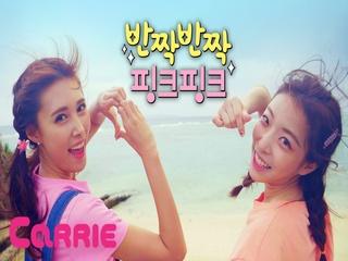 반짝반짝 핑크핑크 (Shiny PinkPink) (Feat. 캐리 & 줄리)