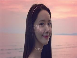여름밤 (Feat. 스무살) (Summer Night) (MV Teaser)