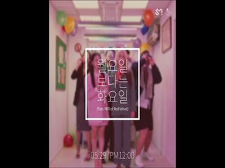 월요일 보다는 화요일 (Feat. 예리 of Red Velvet) (MV Teaser)