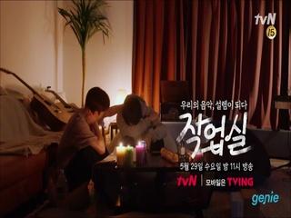 [tvN 예능 '작업실'] 5회 예고편
