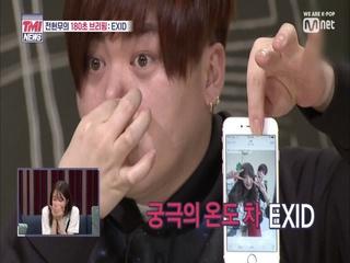 [6회] 전현무의 180초 브리핑 'EXID 8년의 역사' #위아래 #역주행 #직캠