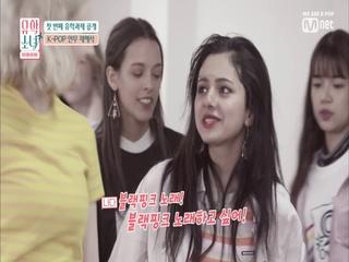 [2회] '첫 유학과제' K-POP안무 재해석! (feat. 나다의 블랙핑크 사랑)