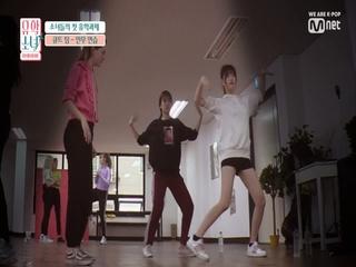 [2회] 스파르타 리더 리수와 춤 선생님이 된 에리이 (부제  참리더 JR)