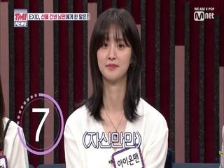 [6회] EXID가 사랑하는 남편에게 진심을 담아 보내는 한마디!? (19금)