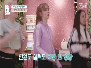 [2회] '위기 일발' 걸크러쉬 ITZY팀, 그리고 디시의 눈물