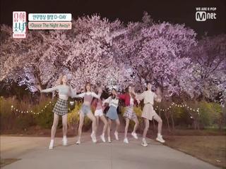 [2회] '큐트 그 자체♥' ♬Dance The Night Away(봄 버전ver.)_큐트 팀