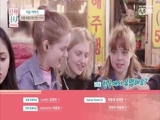 [NEXT WEEK] '한국에서 유명해요?' 몰래온 손님들의 정체는?