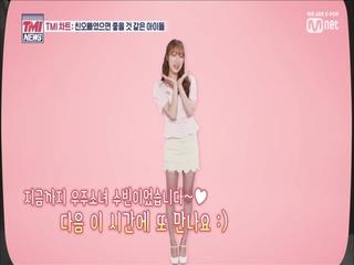 [6회] TMI 차트  ′내 친오빠였으면 좋을 것 같은 아이돌 TOP7 (백현,임영민,셔누,차은우,정한, 정국, 황민현)