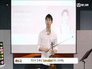 [클래식 도미넌트] 바이올리니스트 '대니 구' 강연 콘서트