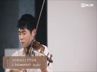 [클래식 도미넌트] 바이올리니스트 '대니 구'의 '라흐마니노프 : 보칼리제' 연주 영상