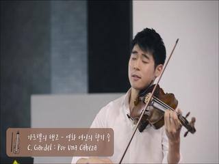[클래식 도미넌트] 바이올리니스트 '대니 구'의 '가르텔 : 탱고 (여인의 향기 中)' 연주 영상