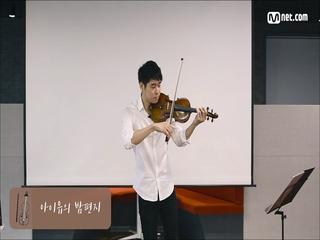 [클래식 도미넌트] 바이올리니스트 '대니 구'의 '아이유 - 밤편지' 연주 영상