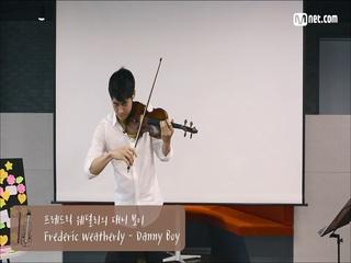 [클래식 도미넌트] 바이올리니스트 '대니 구'의 '대니 보이' 연주 영상