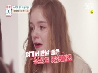 [3회/예고] ′OMG ㅇ0ㅇ)!!′ 꿈에 그리던 K-POP 스타를 만난 소녀들!