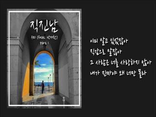 직진남 (Feat. 박재환)