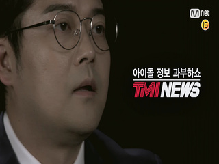 [TMI NEWS] 아이돌과 팬이 함께 만드는 신개념 아이돌 정보 과부하쇼! 4월25일첫방송