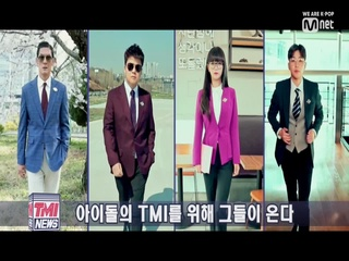※속보※ 세계 최초 아이돌 TMI 전문 뉴스 토크쇼가 온다! 4/25(목) 밤8시 첫.방.송