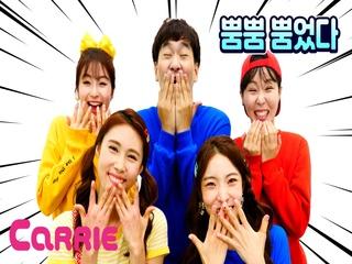 뿜뿜 뿜었다 (Boom Boom) (Feat. 캐리 & 줄리 & 빨노파)