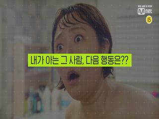 [티저] ′탈출시도 or 구조요청′ 그녀의 선택은?! <니가 알던 내가 아냐 V2> 6월 COMING SOON