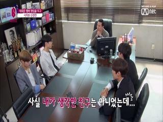 [1회] 소속사 대표와 멤버 4인의 살벌한 신경전?!