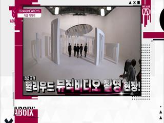 [NEXT WEEK] 최초공개! 할리우드 프로모션 촬영 현장