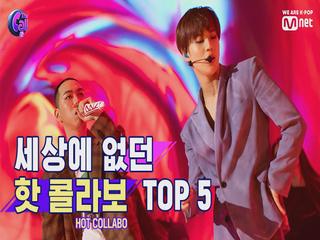 '레전드만 모였다!' 역대 핫 콜라보 TOP 5